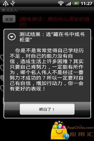测试达人 生活 App-愛順發玩APP