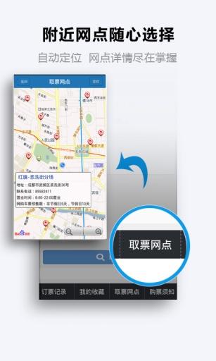 长途汽车票 官方版 玩生活App免費 玩APPs