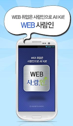 WEB 사람인-웹기획,웹개발,웹디자인,PM,운영 취업