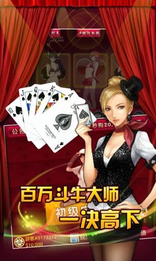 玩免費棋類遊戲APP|下載赢大奖斗牛 app不用錢|硬是要APP