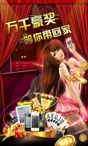 【免費棋類遊戲App】赢大奖斗牛-APP點子