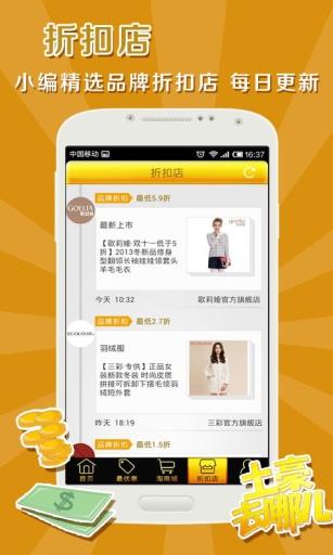 土豪去哪儿 生活 App-愛順發玩APP