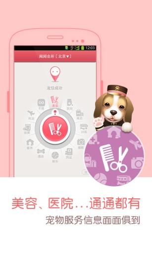 闻闻窝宠物社区|玩社交App免費|玩APPs