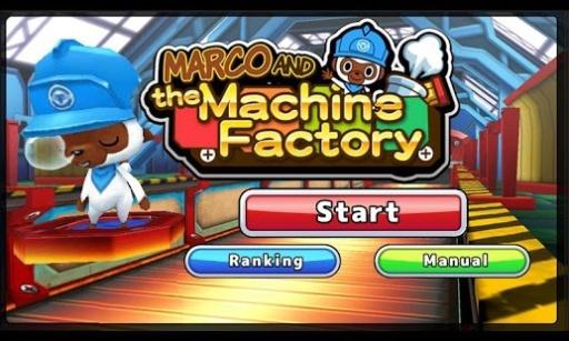 马可和机械工厂