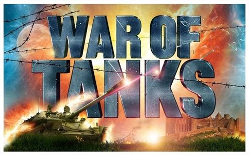 坦克大战截图5