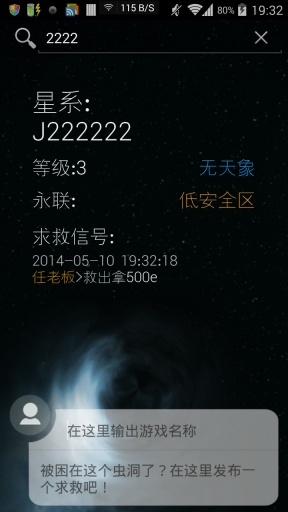 遊戲必備免費app推薦|EVE Space Station線上免付費app下載|3C達人阿輝的APP
