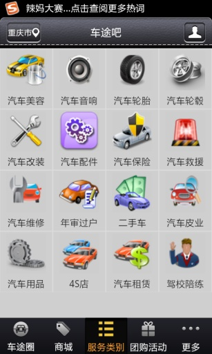 车途吧 生活 App-愛順發玩APP