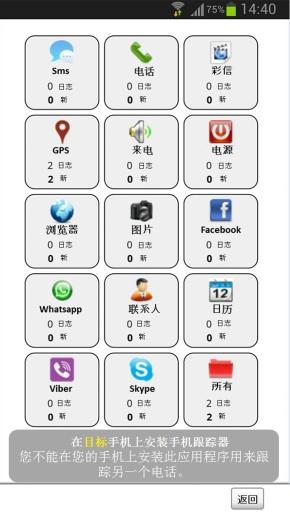手机跟踪器