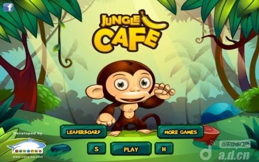 丛林咖啡馆