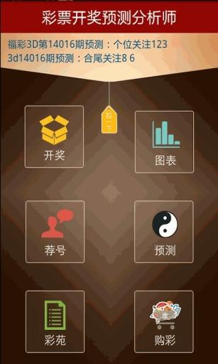 彩票开奖分析 生活 App-癮科技App