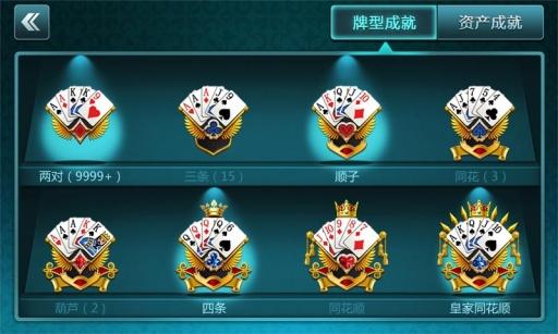皇家德州扑克|玩棋類遊戲App免費|玩APPs