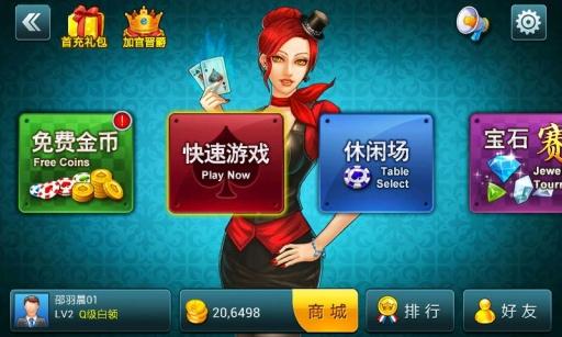 【免費棋類遊戲App】皇家德州扑克-APP點子