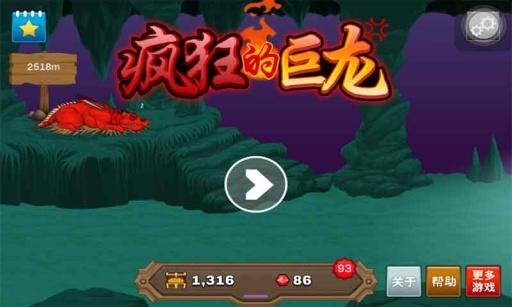 【免費益智App】疯狂的巨龙-APP點子