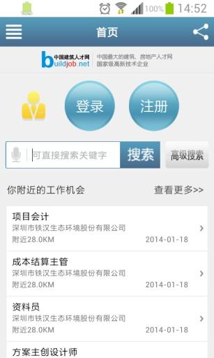 中国建筑人才网
