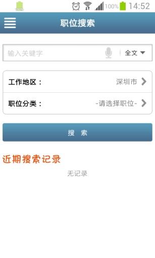 【免費社交App】中国建筑人才网-APP點子