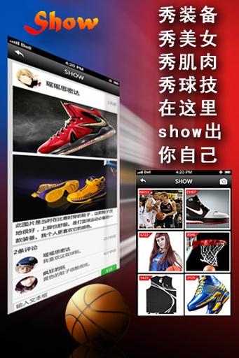 【免費社交App】篮球帮-APP點子