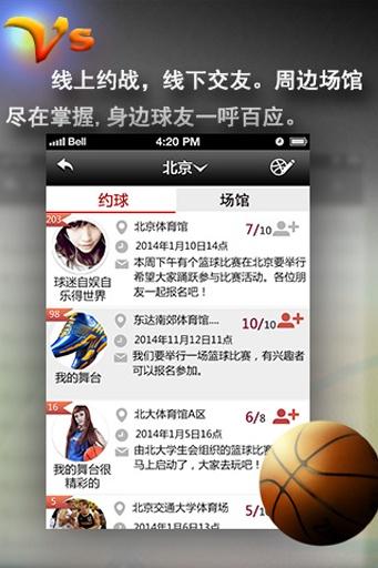 玩免費社交APP|下載篮球帮 app不用錢|硬是要APP