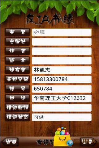 玩書籍App|友TA书缘免費|APP試玩
