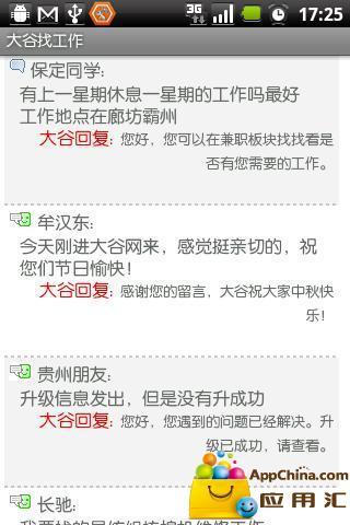 【免費生活App】大谷打工-APP點子