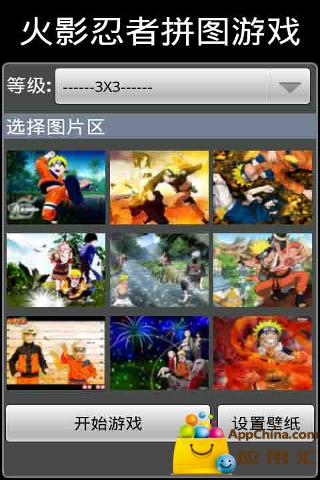 【免費益智App】火影忍者拼图游戏-APP點子