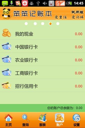 笨笨家庭记账本 Android版