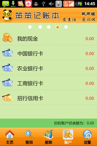 笨笨家庭记账本 Android版|玩財經App免費|玩APPs