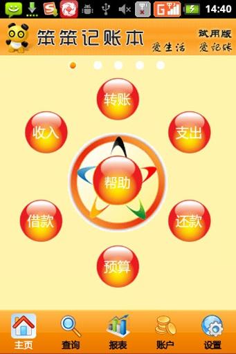 玩財經App|笨笨家庭记账本 Android版免費|APP試玩