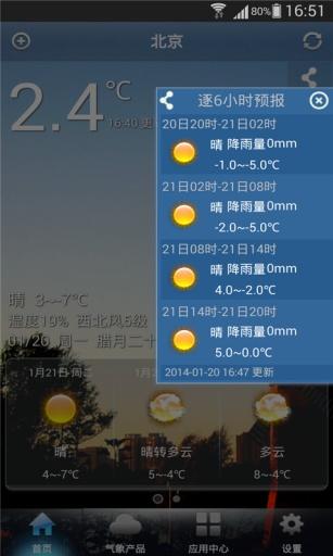 沃.知天气 生活 App-愛順發玩APP