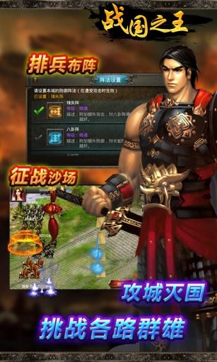 战国之王2