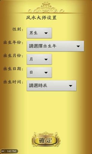玩生活App|风水大师八宅免費|APP試玩