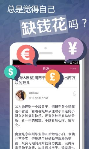 她理财 - 财女养成社区 財經 App-癮科技App