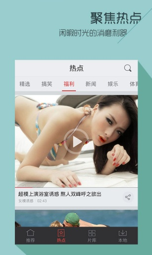 搜狐视频 高清电影电视剧美剧影音播放器