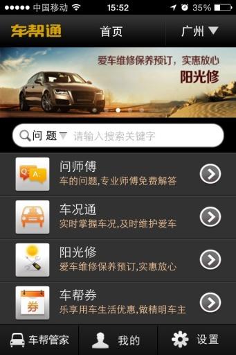 车帮通 生活 App-愛順發玩APP