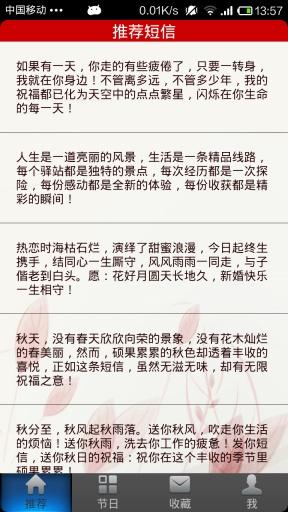 送祝福-2014新年短信