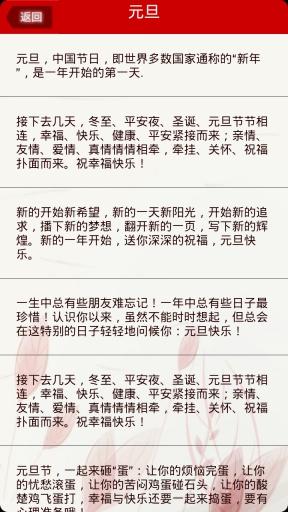 送祝福-2014新年短信 通訊 App-愛順發玩APP