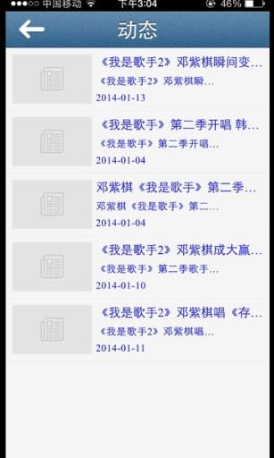 G.E.M.邓紫棋 媒體與影片 App-愛順發玩APP