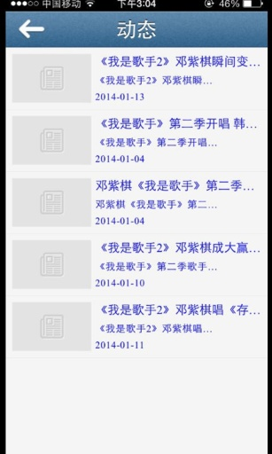 G.E.M.邓紫棋 媒體與影片 App-癮科技App