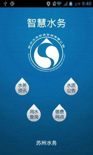 智慧水务 生活 App-愛順發玩APP