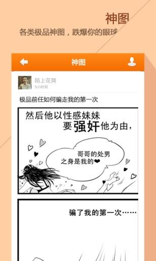 玩免費書籍APP|下載屌丝日报 app不用錢|硬是要APP