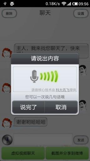 会说话的聊天机器人|玩生活App免費|玩APPs