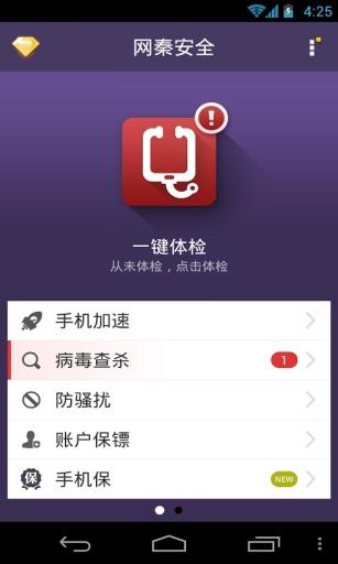网秦安全7.2,安享移动生活!