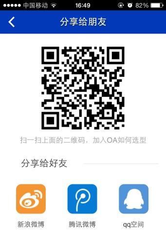 【免費生產應用App】APP-APP點子