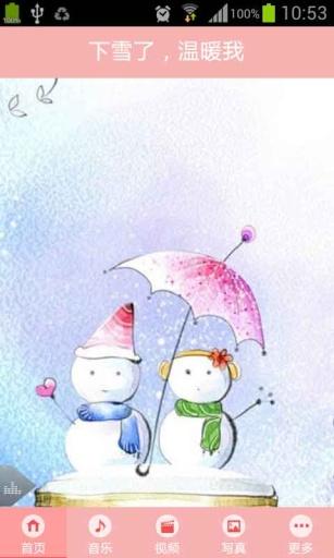 下雪了,温暖我截图0