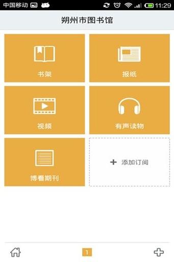 朔州市图书馆截图3