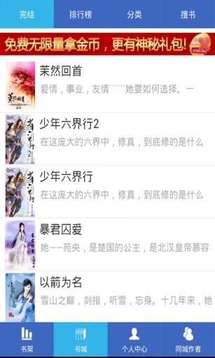 凤鸣轩阅读