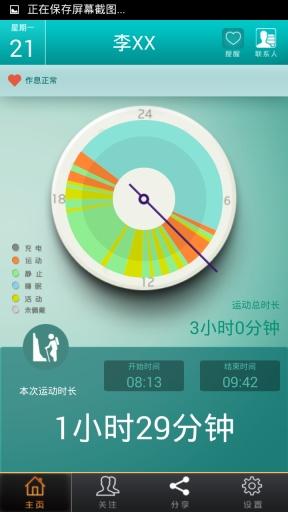 e伴 生活 App-愛順發玩APP