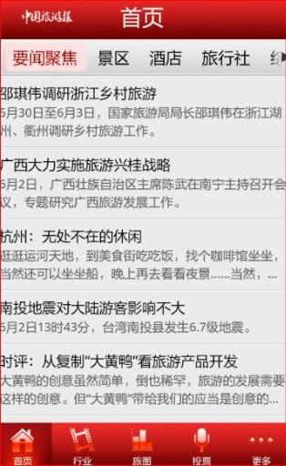 玩免費新聞APP 下載中国旅游报 app不用錢 硬是要APP