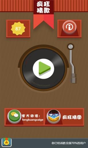 MyFun 分享達人 無垠星雨 - 《瘋狂猜歌名3》全200首解答答案,一字部、二字部 http://myfun.gamedb.com.tw/TextContent.aspx ...