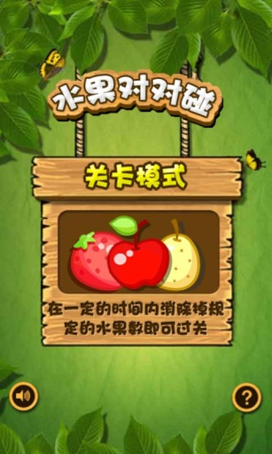玩益智App|水果对对碰免費|APP試玩