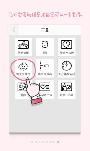 搜狐怀孕宝典截图1